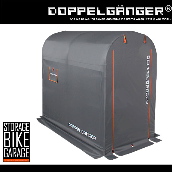 ストレージバイクガレージ Mサイズ サイクルテント サイクルハウス バイクテント バイクガレージ 自転車置き場 屋根 簡易 自転車 doppelganger ドッペルギャンガー dcc330m