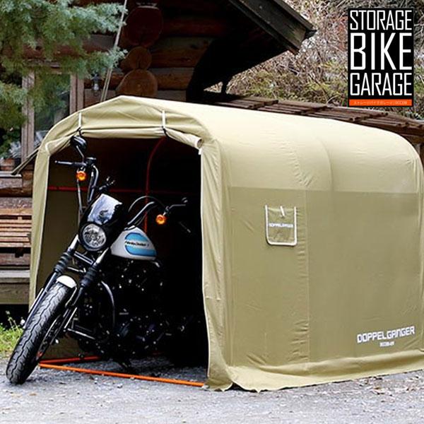サイクルテント Lサイズ バイクテント サイクルハウス バイクガレージ 自転車置き場 屋根 簡易 自転車 ストレージバイクガレージ
