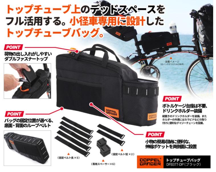 トップチューブバッグ サドルバッグ 自転車 大容量 ロードバイク ドッペルギャンガー DOPPELGANGER トップチューブバッグ dfb377