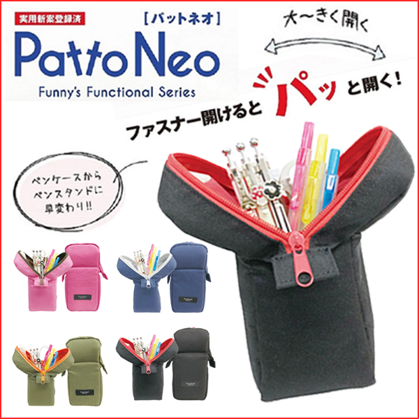 ファスナーを開くとパッと開く そのままペンスタンドに 新型 PattoNeo パット ペンケース 筆箱 かわいい ブランド 送料無料/新品 シンプル おしゃれ 中高生 ペン立て 機能的 有名な オフィス 大容量