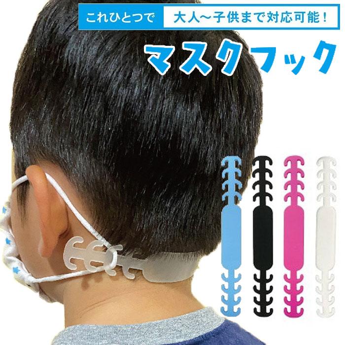 マスク紐に引っ掛けて耳の痛みを軽減 マスクフック 新色追加して再販 1個 マスクバンド マスク アウトレット おしゃれ かわいい イヤーフック