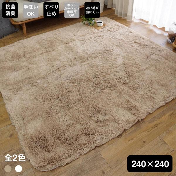 洗える すべり止め付き マイクロファイバー ロング シャギー ラグ 240×240 抗菌 防臭 ホットカーペット 床暖房対応 絨毯