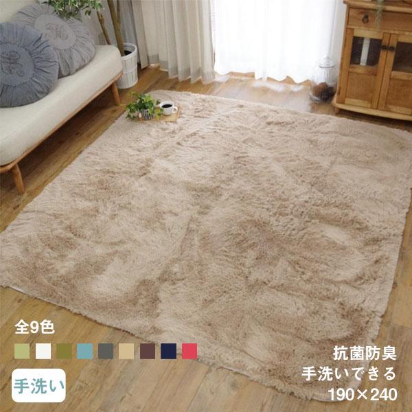 洗える ふわふわ ラグ マイクロファイバー ロングシャギー 190×240 スベリ止め付き 抗菌 防臭 北欧 おしゃれ 床暖房 カーペット 絨毯