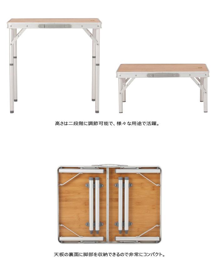 折りたたみテーブル 高さ調節 木 レイチェル アウトドア バンブーテーブルM rr-bt01
