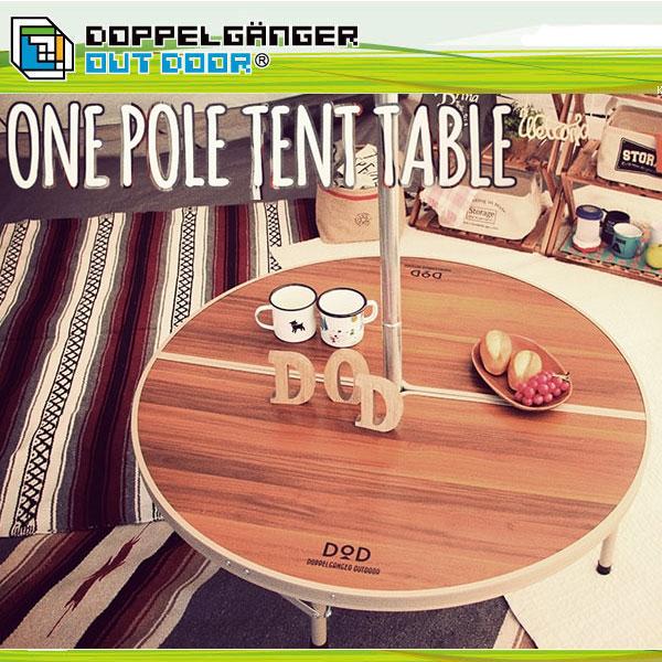 アウトドアテーブル アルミ 折りたたみテーブル 高さ調整 作業台 おしゃれ 机 軽量 ピクニックテーブル キャンプテーブル レジャーテーブル ワンポールテントテーブル tb6-487
