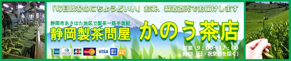 静岡製茶問屋かのう茶店:静岡製茶問屋かのう茶店