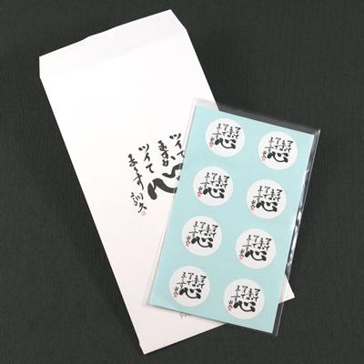 貼れば貼るほどツイてる [再販ご予約限定送料無料] ツイてるシール 小 16枚入 寿製菓 日時指定 ツイてま~す ツイてますか
