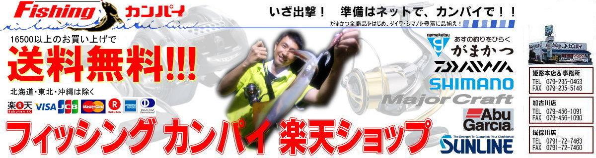 フィッシング・カンパイ:がまかつ全商品をはじめ、ダイワ・シマノ・ダイコーを豊富に品揃え!!