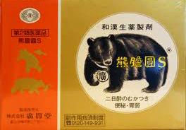 【第2類医薬品】熊膽圓(ゆうたんえん)S 200包