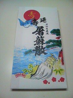 【お正月の定番!】屠蘇散◆50包