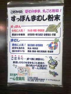 すっぽんまむし粉末 ◆1g×60包 健康食品 粉末
