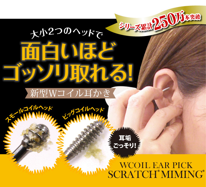 It is earwax earpick W coil the earwax for exclusive use of the スクラッチミミングスマート ear completely