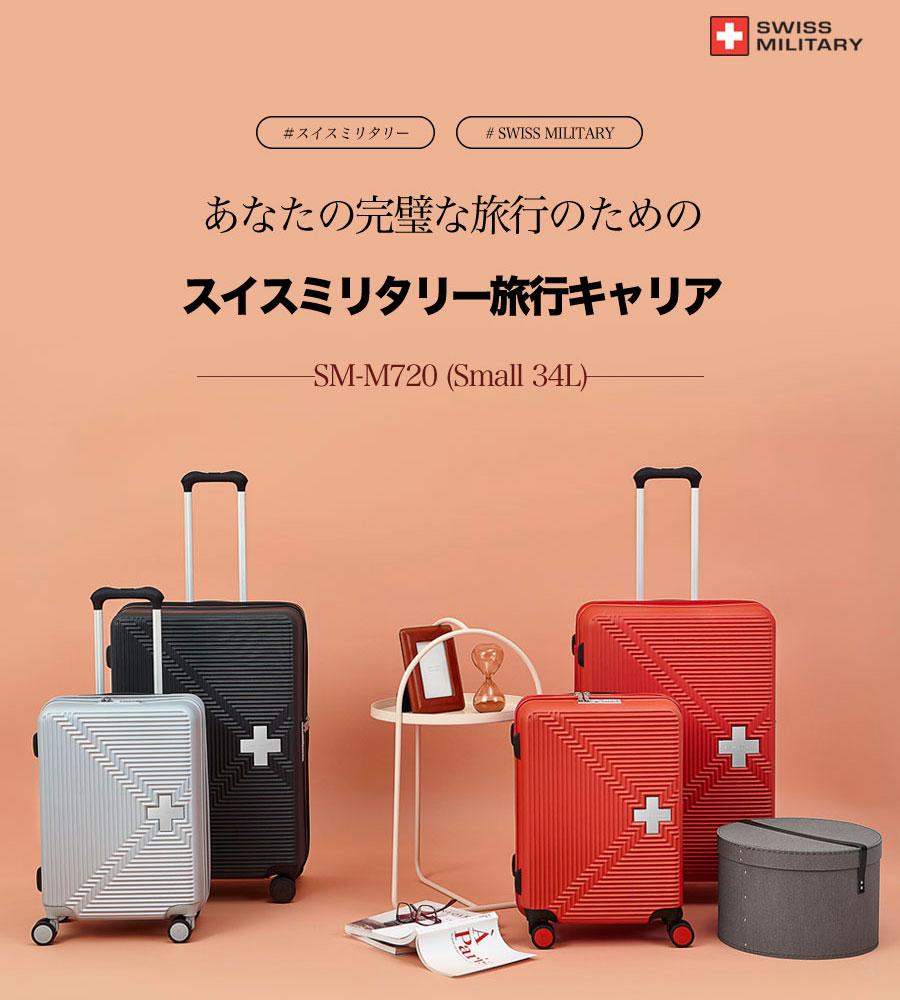 SWISS MILITARY スイスミリタリー スーツケース 【Sサイズ】キャリーバッグ 海外旅行 軽量 スーツケース