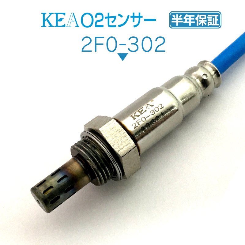 KEA O2センサー 2F0-302 ( サンバーディアス TV1 TV2 22690KA222 エキマニ側用 )