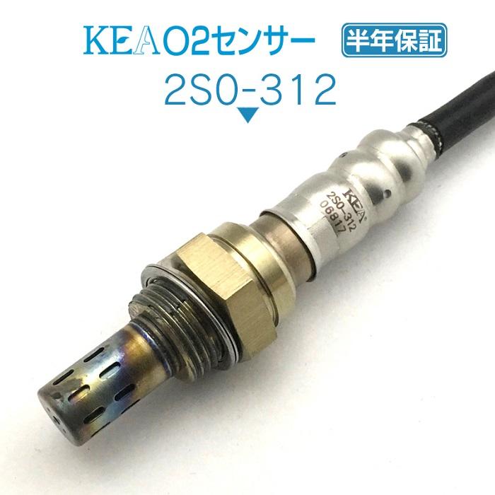 メーカー直販ならではの価格とサポート! KEA O2センサー 2S0-312 ( ラパン HE22S 18213-82K31 リア側用 )