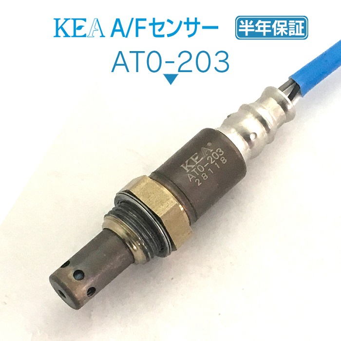 KEA A/Fセンサー ( O2センサー ) AT0-203 ( アルファード ANH10W ANH15W 89467-58090 フロント側用 )