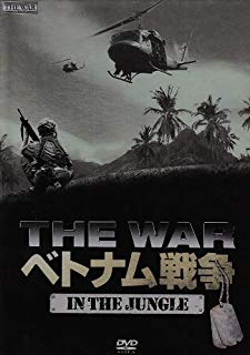 ベトナム戦争 ベトナム戦争 THE WAR IN WAR THE IN JUNGLE【中古】[☆3], 川井村:ccb7ac9c --- mens-belt.xyz