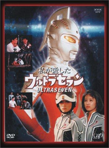 NHKドラマ 私が愛したウルトラセブン(DVD2枚組)/田村英里子【中古】[☆3]