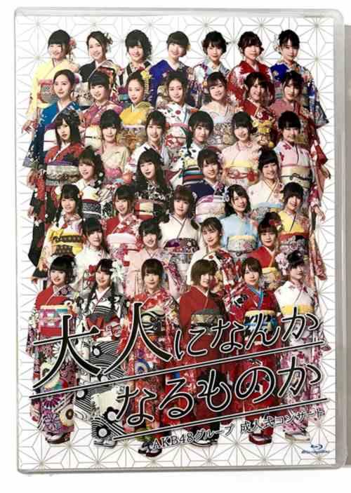 AKB48グループ 成人式コンサート 大人になんかなるものか/AKB48【中古】[☆3]