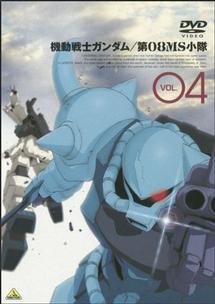 【全巻セット】機動戦士ガンダム第08MS小隊/1巻-4巻/完結【中古】[☆2]