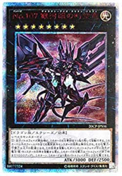 遊戯王 20THシークレットレア NO.107 銀河眼の時空竜/20CP-JPS06/その他【中古】[☆4]