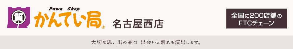 かんてい局名古屋西店:ブランド品・時計・貴金属・アクセサリー・お酒を取り扱うお店です。
