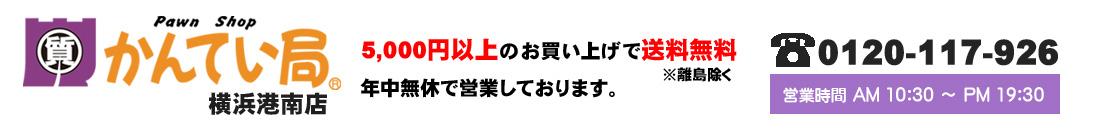 かんてい局 横浜港南店:ブランド専門ネット通販 時計 アクセサリー プラチナ バック 財布 