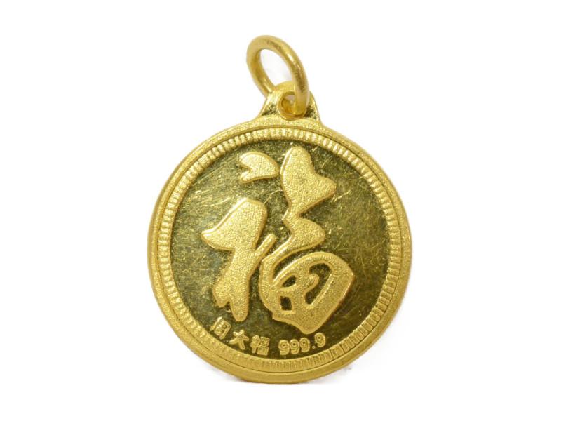 K24 ペンダントトップ ゴールド 24金 福 馬 ネックレス トップ 【中古】