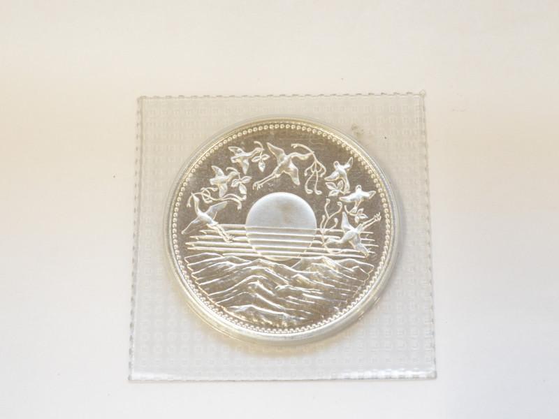 御在位60年記念硬貨 一万円硬貨 1万円 壱万円 純銀【中古】