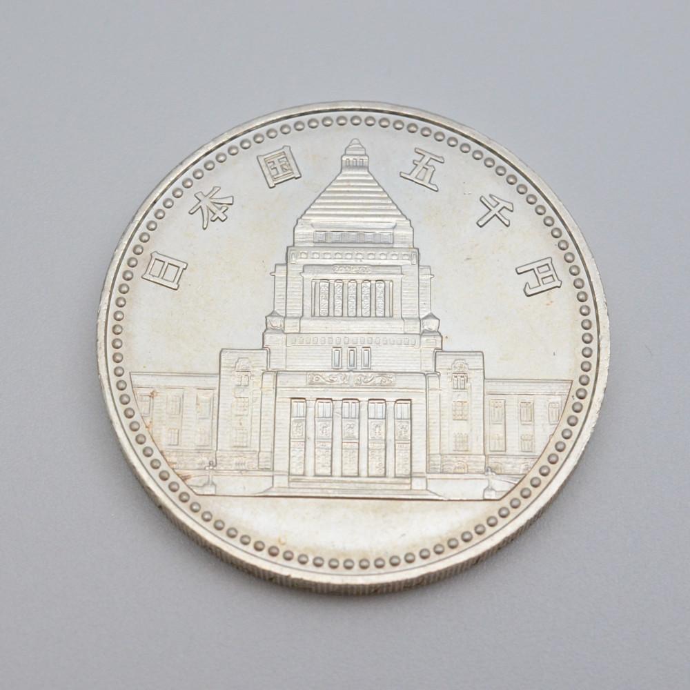 議会開設百年 五千円銀貨 記念硬貨 銀 銅 シルバー 【中古】