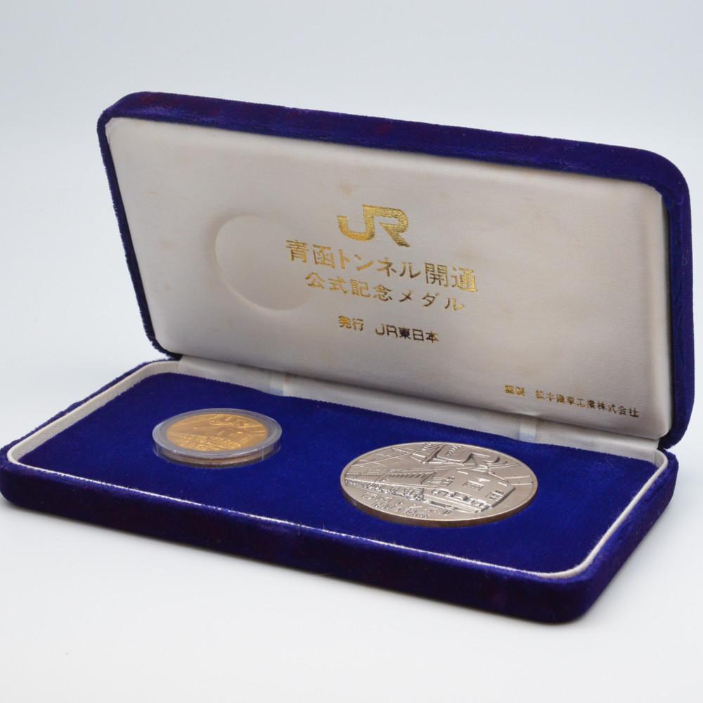 この商品はかんてい局盛岡店から発送いたします 激安通販 青函トンネル開通公式記念メダル JR東日本 K24 高級 メダル2点セット 専用ケース 中古 SV