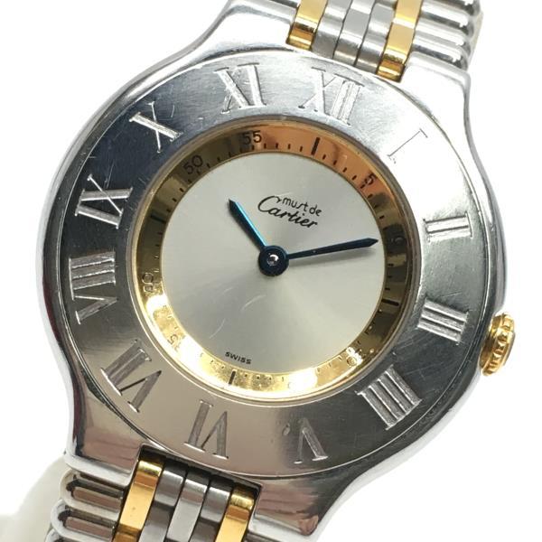 Cartier カルティエ マスト21 腕時計 1330 クォーツ コンビ シルバー文字盤 ステンレス ローマン レディース 箱 ブランド 管理RY19001076