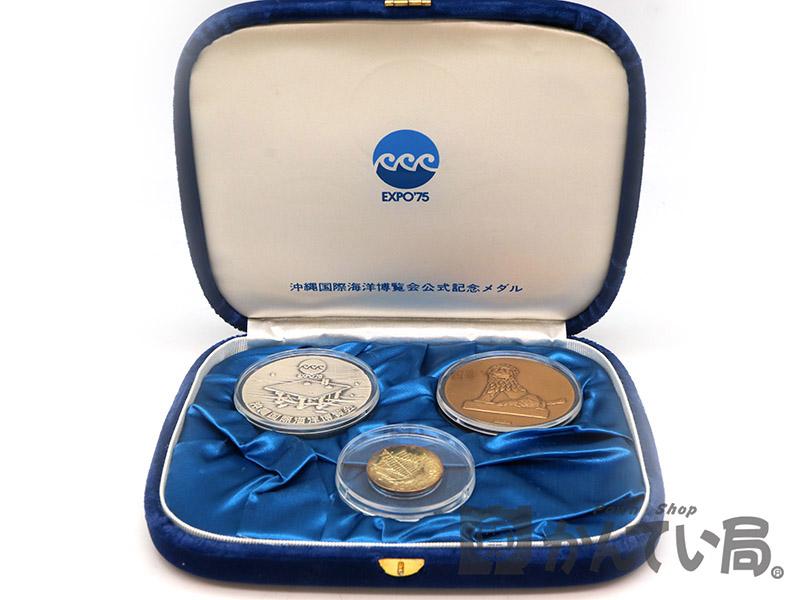 記念メダルセット  沖縄国際海洋博覧会記念 金(K18) 銀 銅 USED-B【中古】 a18-1269 質屋 かんてい局茜部店