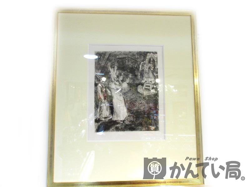 バイブル30 マルクシャガール 絵画 インテリア ディスプレイ 【中古】USED-B n17-2814 質屋 かんてい局北名古屋店