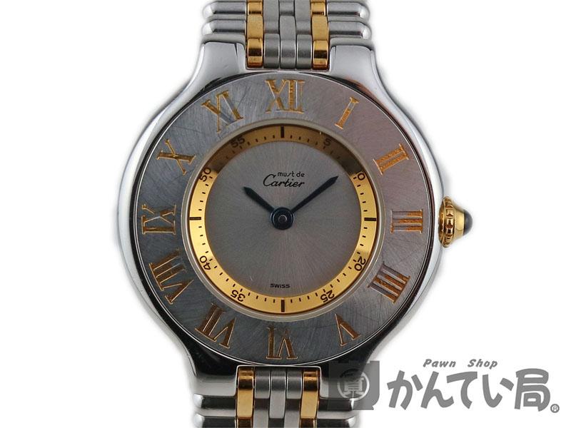 CARTIER【カルティエ】W10072R6 マスト21 クォーツ レディース 腕時計 SS(ステンレス)【中古】かんてい局小牧店 c19-740
