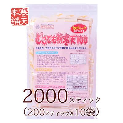 80℃以上のお湯で溶けるスティックタイプの粉寒天です どこでも粉寒天 200スティック x10袋 SALE 寒天ダイエット 寒天本舗 かんてん 送料無料 特価 水溶性食物繊維 糖質制限