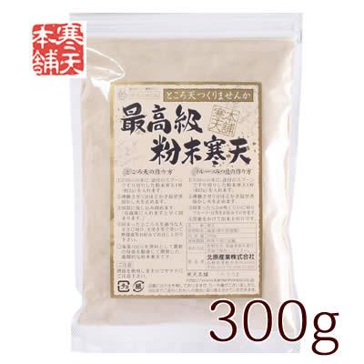 弾力と香りと滑らかな食感 特別のひんやりプルリン をお届けします 25%OFF 最高級 ところてん 粉寒天 信頼 300g 国内製造