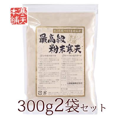 最高級 超激安 粉寒天 [再販ご予約限定送料無料] 300g×2袋セット 国内製造