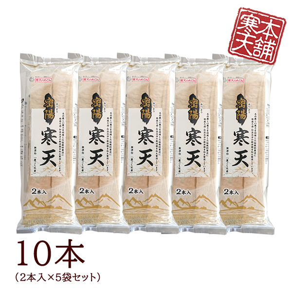 健康 ギフト 密陽棒寒天 韓国製造 2本入×5袋セット 手作り 和菓子 がお役に立ちます 未使用 メーカー直送 寒天 に 材料に 代替食品 糖質ダイエット
