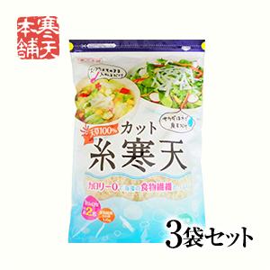 韓国で作った 糸寒天 を使いやすい長さにカットしました スープ用 サラダ用 にさっとお役に立ちます 100g×3袋 カット糸寒天 [再販ご予約限定送料無料] 食物繊維 タップリ 完売 300g