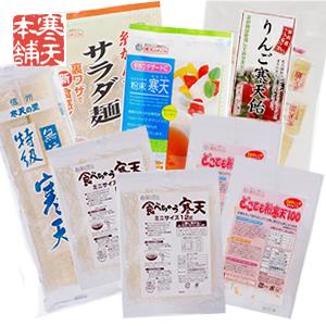 寒天製品が6種類8点入って送料無料 価格 粉も糸も棒も全部お試しいただけます 寒天お試しセット 一部予約 送料無料 サラダ麺入り