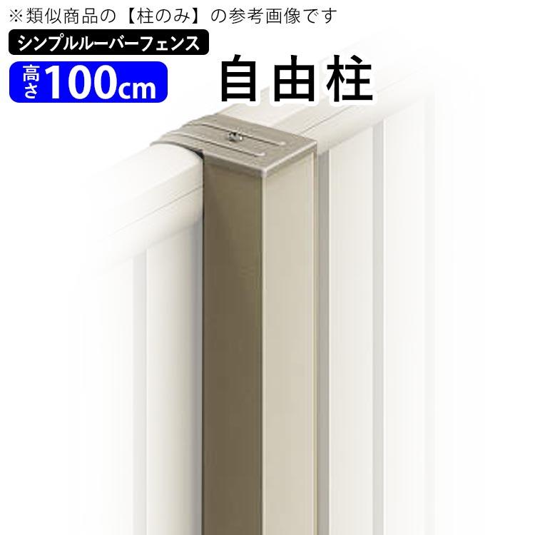 送料無料 当店一番人気 シンプルルーバーフェンス用オプション シンプルルーバーフェンス用 自由柱 フリー支柱 毎日がバーゲンセール T100 高さ100cm用アルミ自由柱