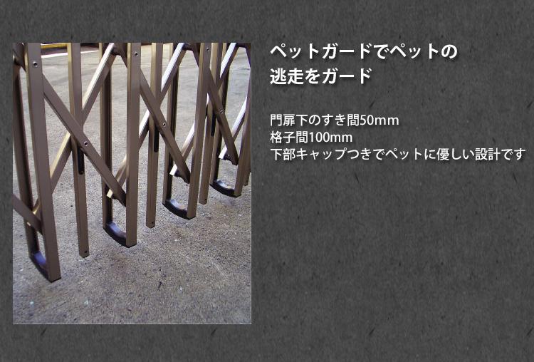 ペットガードタイプ伸縮門扉シンプル2型_特徴