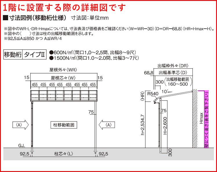 寸法図フラット型移動桁8~9尺
