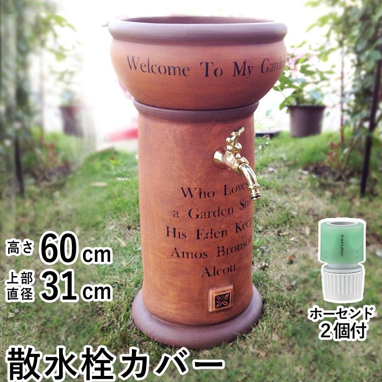 散水栓カバー 立水栓カバー 水栓柱 お洒落 ガーデニング 庭まわり プランター付き 蛇口セット付