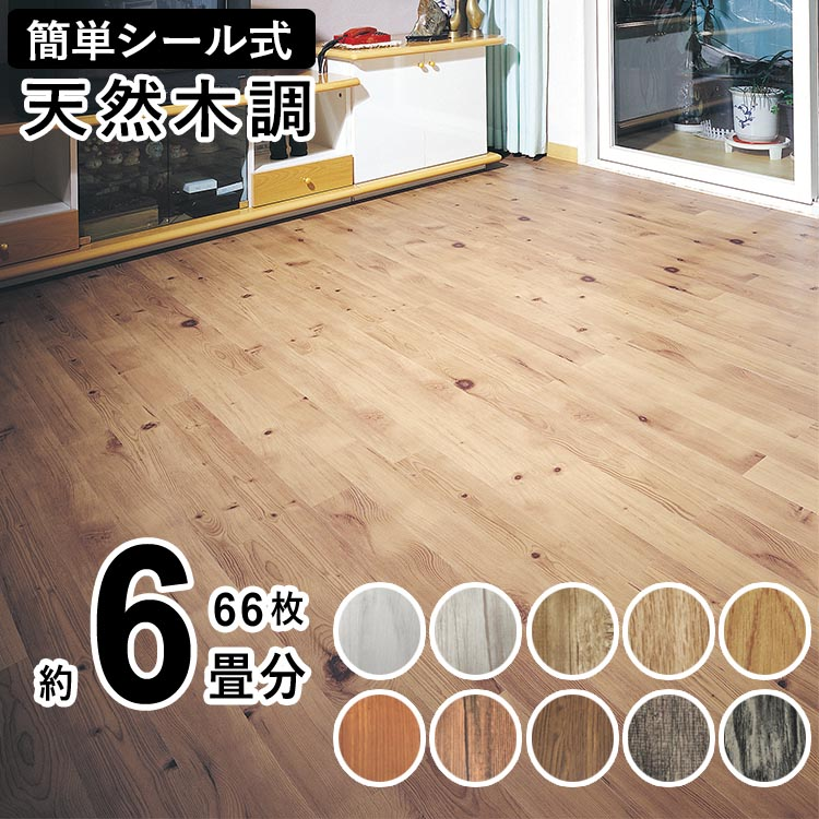 フロアタイル(床材/ウッドタイル/フローリングタイル)木目調 接着剤付き 簡単 裏面粘着シール式 [3ケース66枚入/約9.9m2 約6畳]DIY x貼るだけ施工 屋内用 全6色 デコウッド 家具 【送料無料】