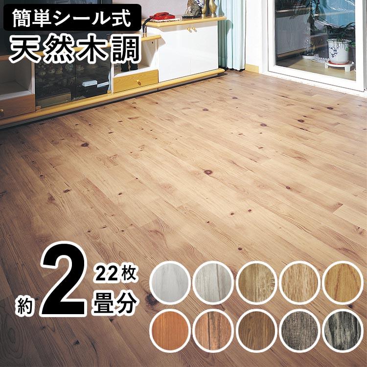 フロアタイル(床材/ウッドタイル/フローリングタイル)木目調 接着剤付き 簡単 裏面粘着シール式 [1ケース22枚入/約3.3m2 約2畳]DIY x貼るだけ施工 屋内用 全6色 デコウッド 家具 【送料無料】