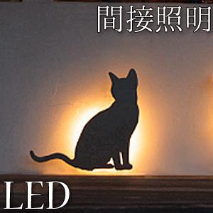 ポーチライト LED 外灯 ねこ ランプ 門灯 壁付照明 センサーなし 外灯 照明 ポーチライトLED 猫 節電対応 ウォールライト・ガーデンライト ネコ