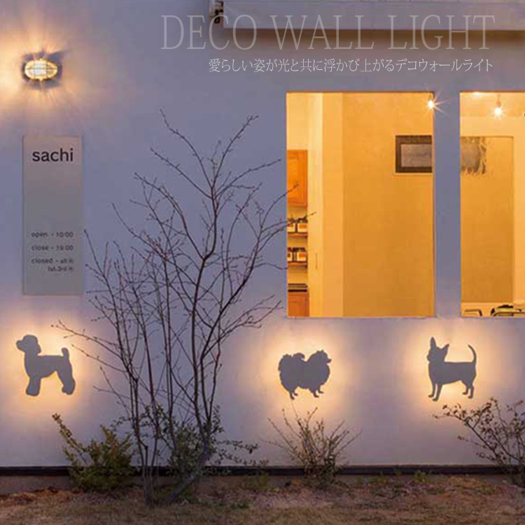 LED照明 犬 間接照明 シルエット灯 いぬ 壁面照明 おしゃれ センサーなし ウォールライト イヌ