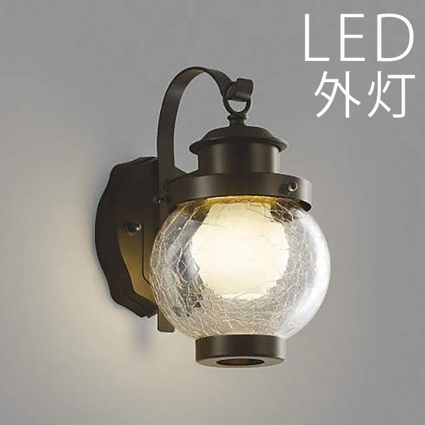 玄関照明 外灯 LED 照明 屋外 LED交換可能 エクステリア ブラケット 外灯 おしゃれ センサーなし